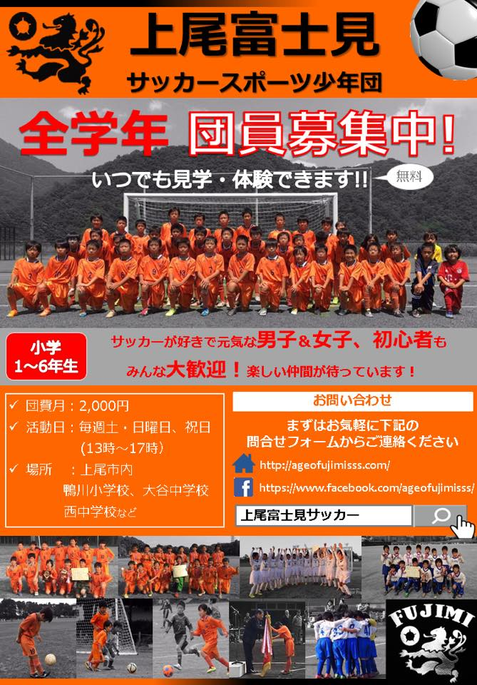 上尾富士見サッカーでは全学年で団員を募集しています。
